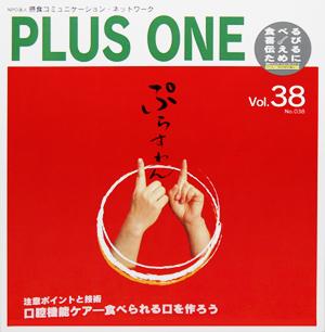 季刊誌ぷらすわんVo.38