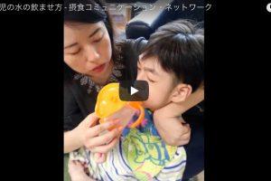 障がい児の水の飲ませ方